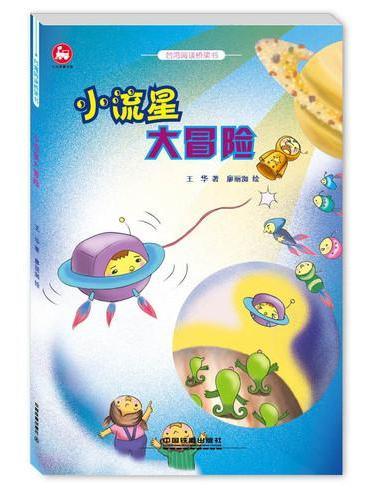 台湾阅读桥梁书——小流星大冒险
