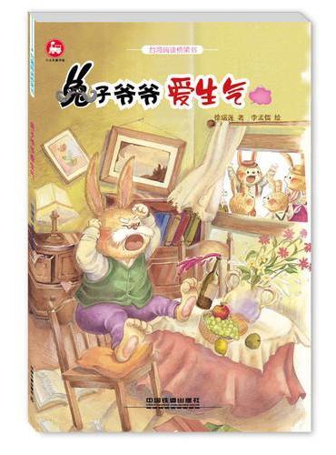 台湾阅读桥梁书——兔子爷爷爱生气