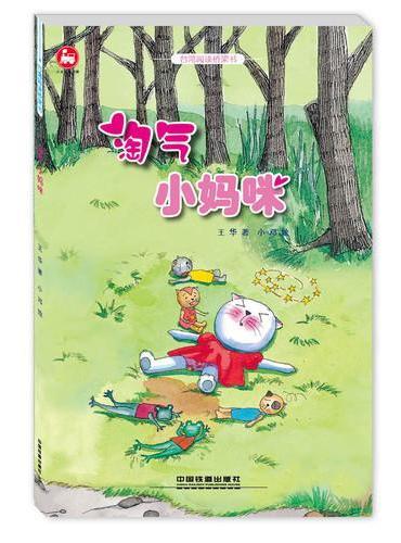 台湾阅读桥梁书——淘气小妈咪