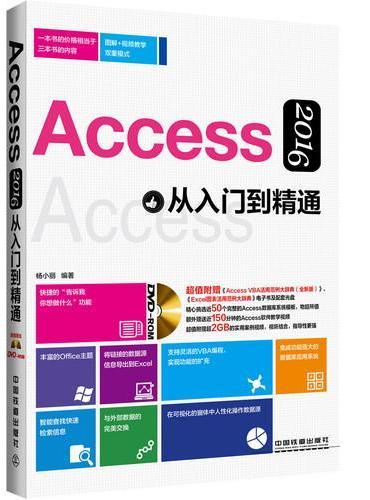 Access 2016从入门到精通(含盘)