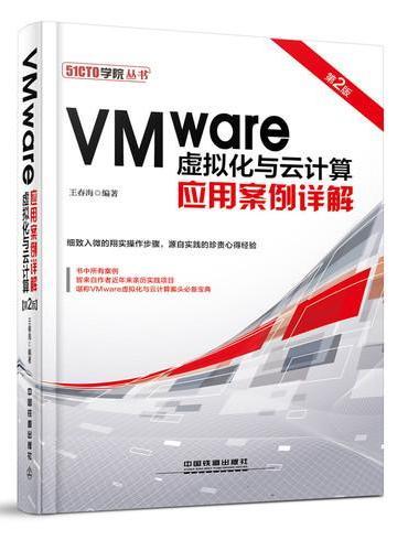 VMware虚拟化与云计算应用案例详解(第2版)