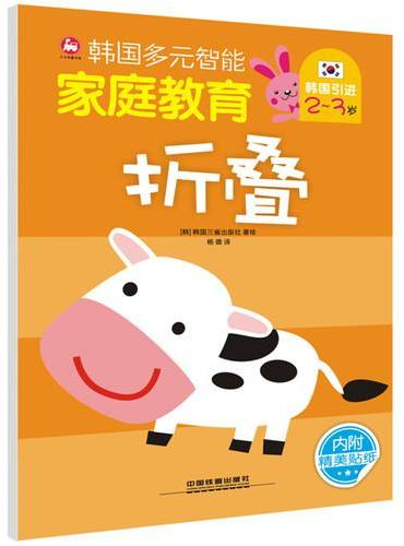 韩国多元智能家庭教育(2~3岁)——折叠