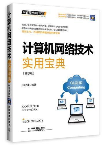 计算机网络技术实用宝典(第三版)(含盘)