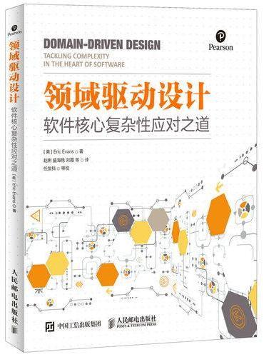 领域驱动设计 软件核心复杂性应对之道 修订版