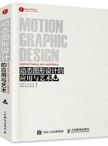 动态图形设计的应用与艺术