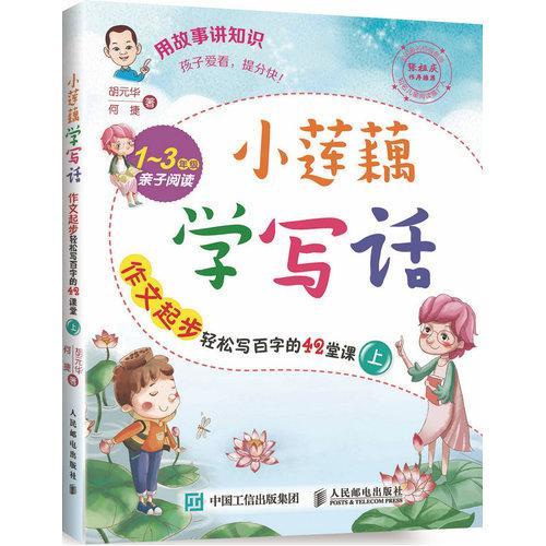 小莲藕学写话 作文起步轻松写百字的42堂课(上)