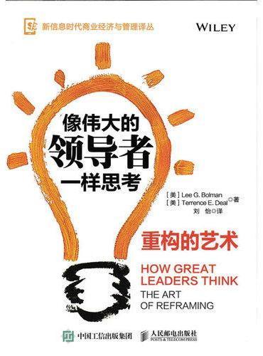 像伟大的领导者一样思考 重构的艺术