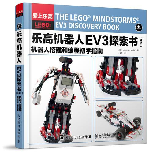 乐高机器人EV3探索书(全彩) 机器人搭建和编程初学指南
