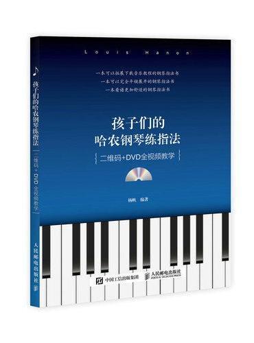 孩子们的哈农钢琴练指法(二维码+DVD全视频教学)