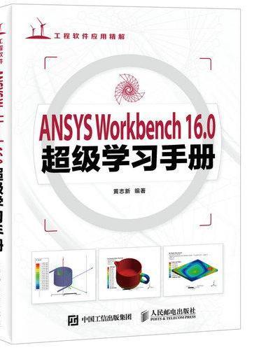ANSYS Workbench 16.0超级学习手册