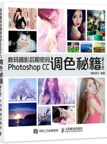 数码摄影后期密码Photoshop CC调色秘籍 第2版