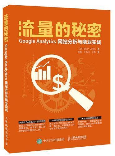 流量的秘密 Google Analytics网站分析与商业实战