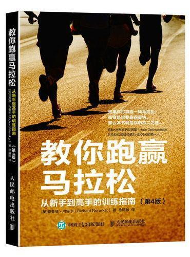 教你跑赢马拉松:从新手到高手的训练指南(第4版)