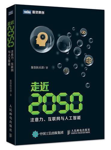 走近2050 注意力 互联网与人工智能