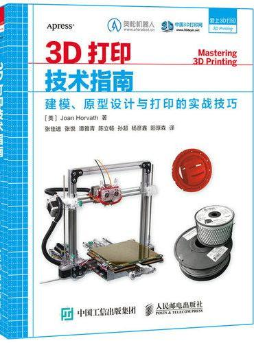 3D打印技术指南 建模 原型设计与打印的实战技巧