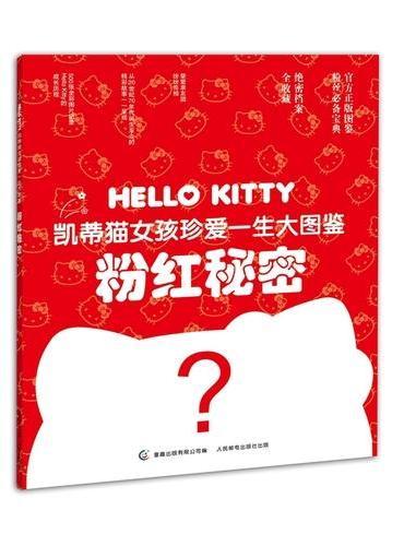 凯蒂猫女孩珍爱一生大图鉴 粉红秘密