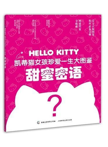 凯蒂猫女孩珍爱一生大图鉴 甜蜜密语
