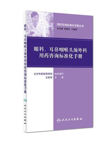 用药咨询标准化手册丛书·眼科、耳鼻咽喉头颈外科用药咨询标准化手册