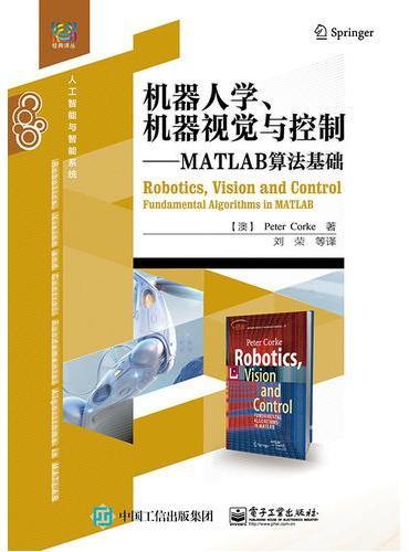 机器人学、机器视觉与控制——MATLAB算法基础