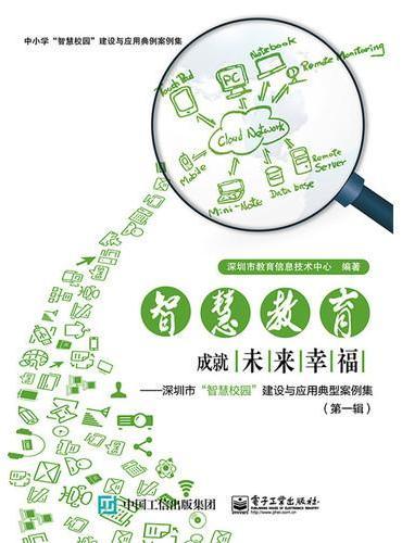 """智慧教育,成就未来幸福——深圳市""""智慧校园""""建设与应用典型案例集(第一辑)"""