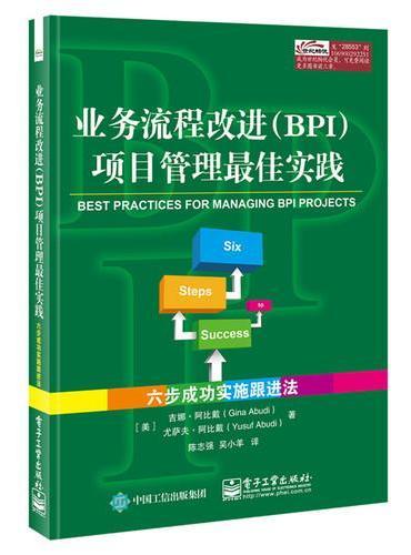 业务流程改进(BPI)项目管理最佳实践——六步成功实施跟进法