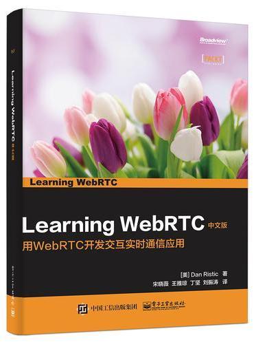Learning WebRTC 中文版