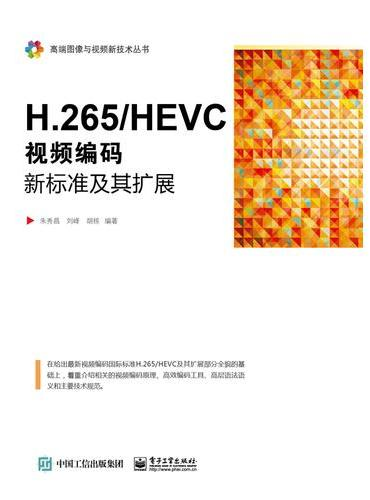 H.265/HEVC——视频编码新标准及其扩展