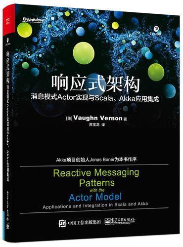 响应式架构:消息模式Actor实现与Scala、Akka应用集成