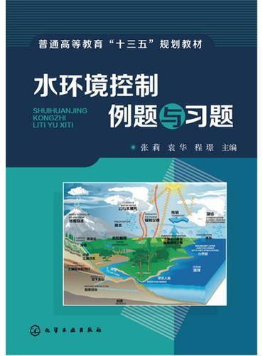 水环境控制例题与习题(张莉)