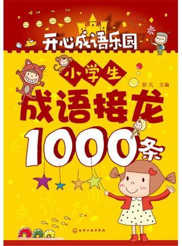 小学生成语接龙1000条