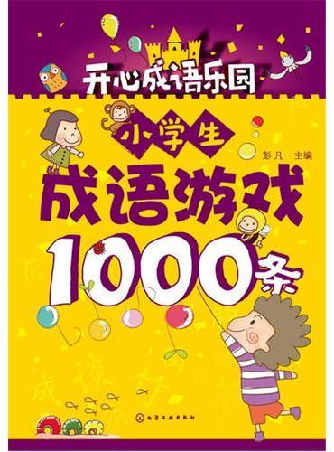小学生成语游戏1000条
