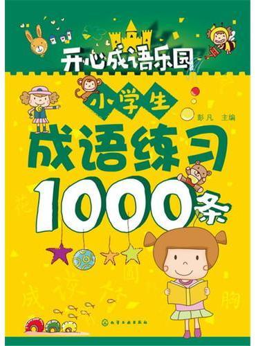 小学生成语练习1000条
