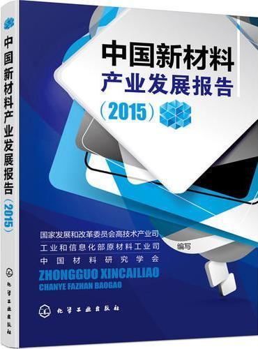 中国新材料产业发展报告(2015)