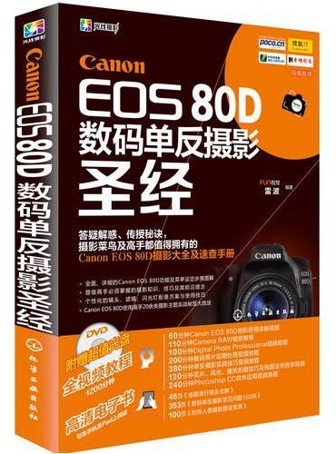 Canon EOS 80D数码单反摄影圣经