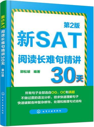 新SAT阅读长难句精讲30天(第2版)