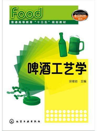 啤酒工艺学(宗绪岩)