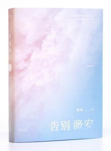 告别薇安(2016全新修订作序)