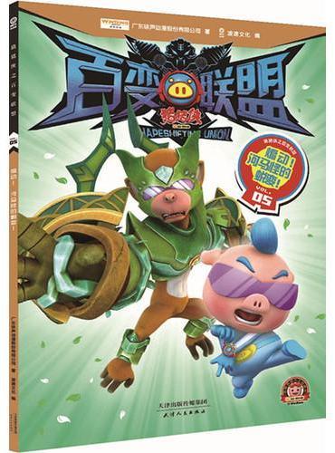 猪猪侠之百变联盟05(煽动!河马怪的蜕变!)