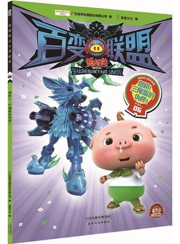 猪猪侠之百变联盟06(危机!三尾狐的伪装!)