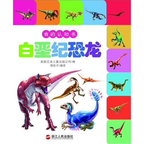 我的认知书·白垩纪恐龙