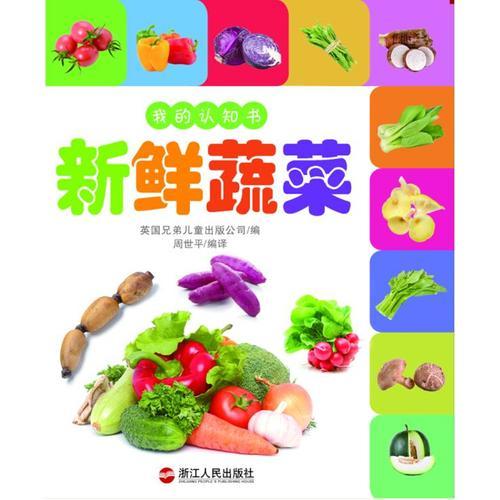 我的认知书·新鲜蔬菜