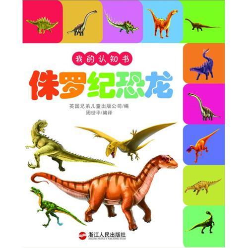 我的认知书·侏罗纪恐龙