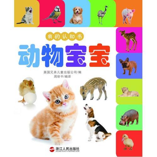 我的认知书·动物宝宝