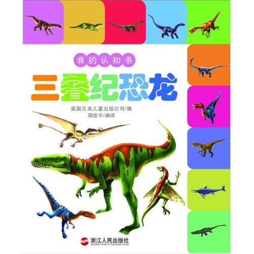 我的认知书·三叠纪恐龙