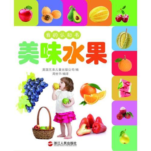 我的认知书·美味水果