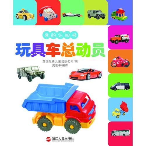 我的认知书·玩具车总动员