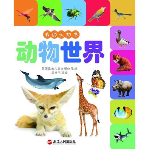 我的认知书·动物世界