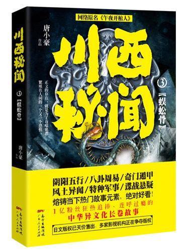 川西秘闻3:蜈蚣骨
