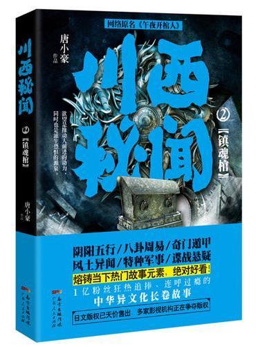 川西秘闻2:镇魂棺