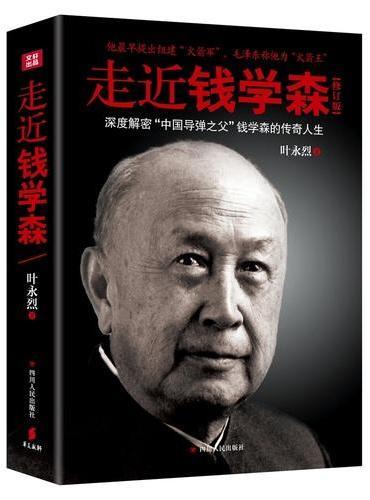 """走近钱学森(修订版)(他最早提出组建""""火箭军"""",毛泽东称他为""""火箭王""""。叶永烈深度解密""""中国导弹之父""""钱学森的传奇人生)"""